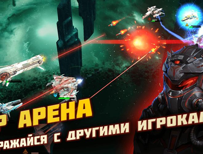 Играй Star Conflict Heroes На ПК 13