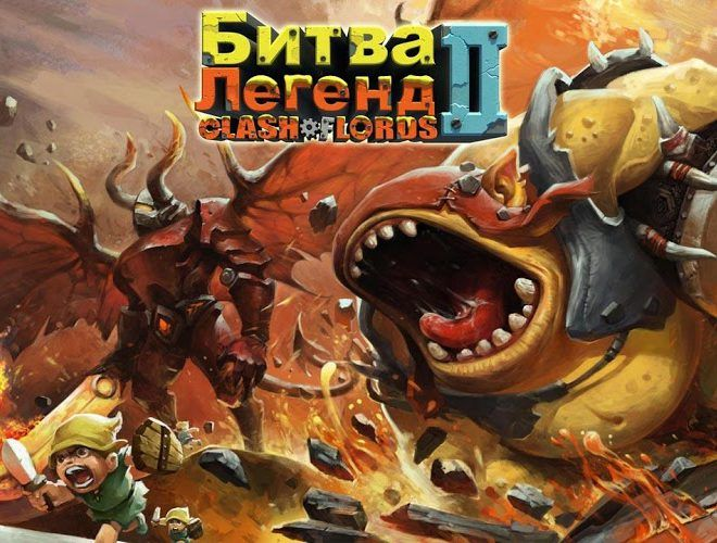 Играй Clash of Lords 2 На ПК 1