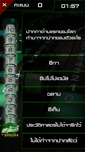 เล่น The Fah Lab Quiz on PC 4