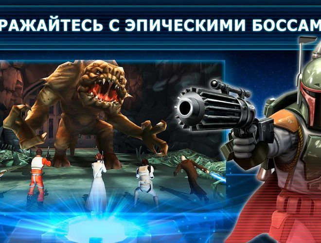 Играй Star Wars™: Galaxy of Heroes На ПК 4