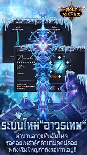 เล่น Holy Knight on PC 9
