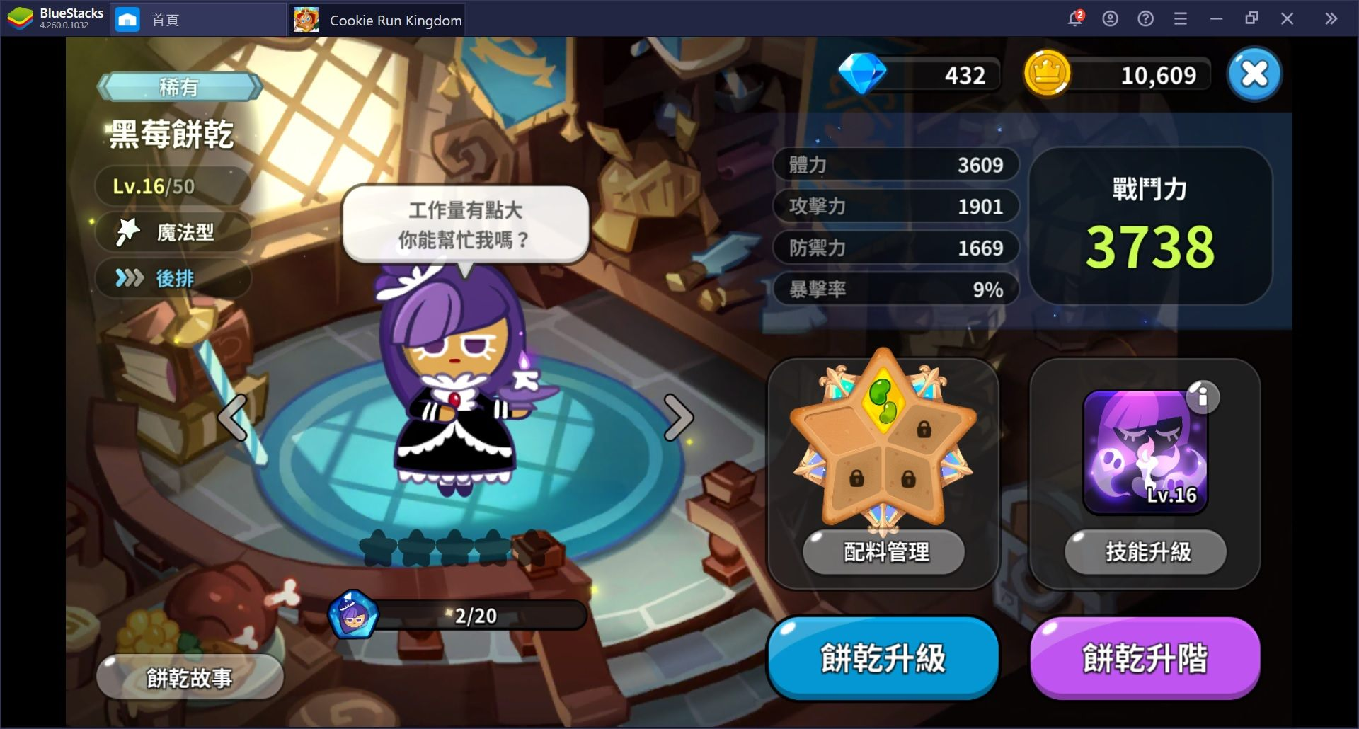 《薑餅人王國》:餅乾英雄的職業介紹