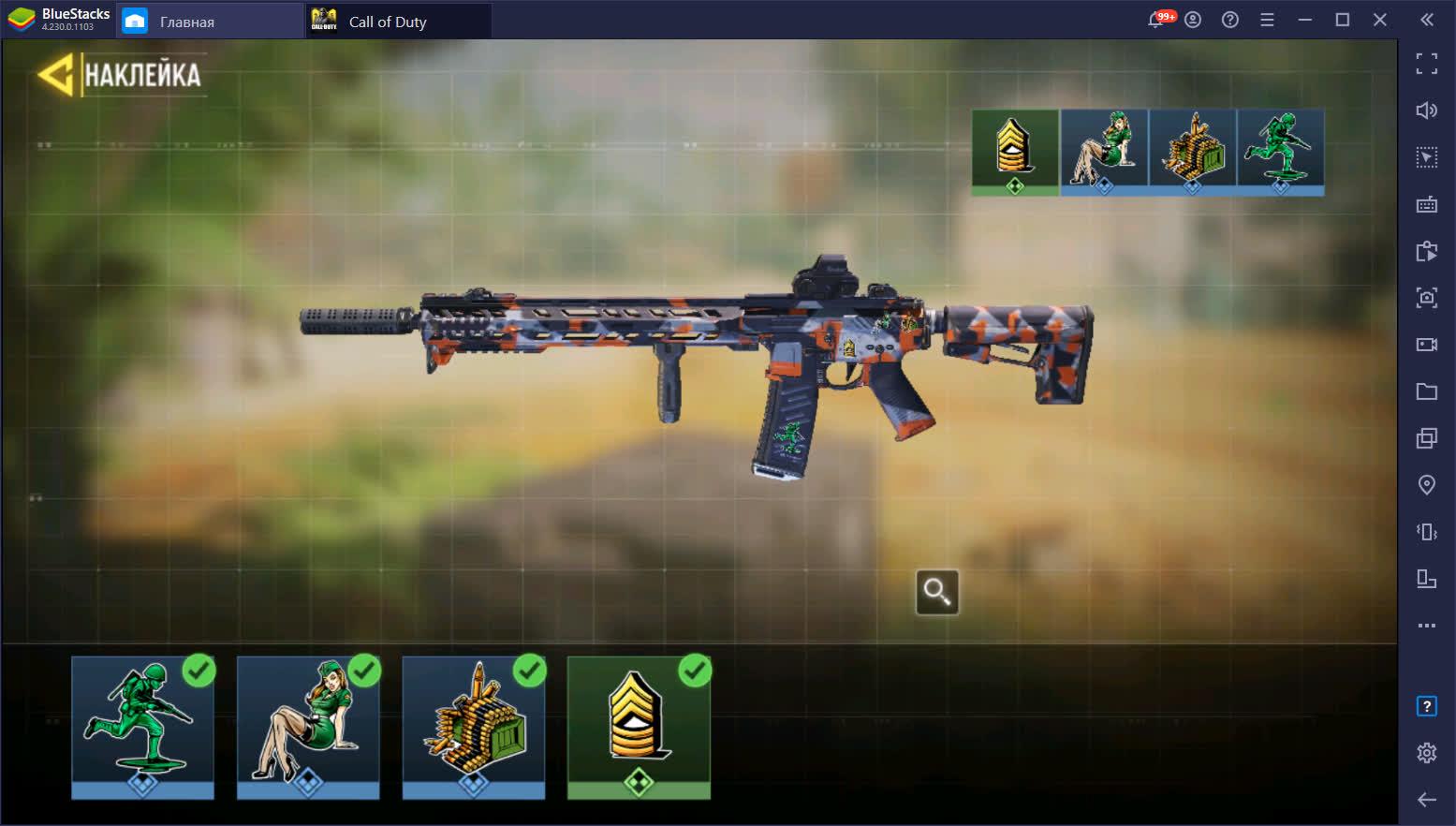 Как использовать оружейную в Call of Duty: Mobile?