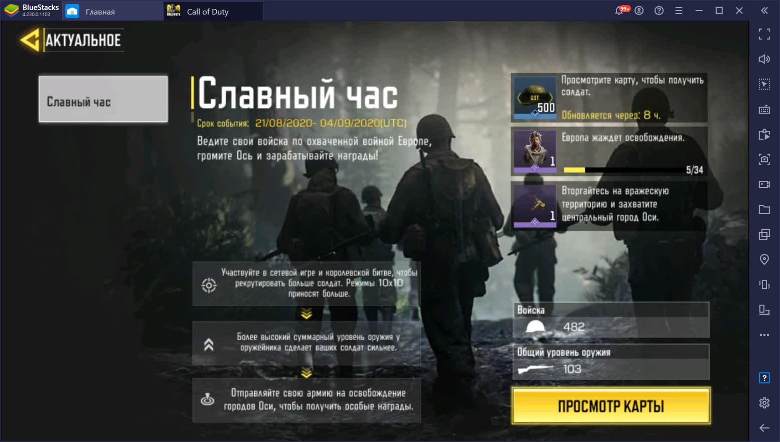 """Успейте принять участие в событии """"Славный час"""" в Call of Duty: Mobile!"""