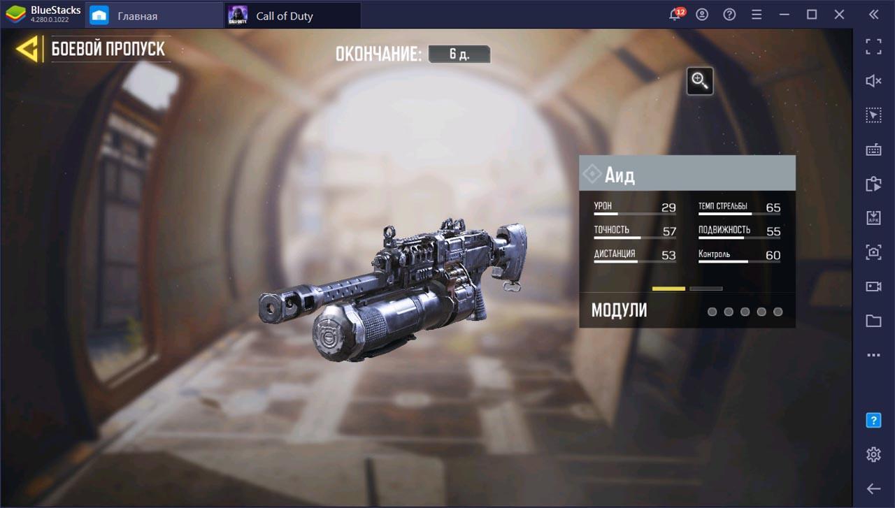 Пулемет Аид в Call of Duty: Mobile. Какие улучшения установить