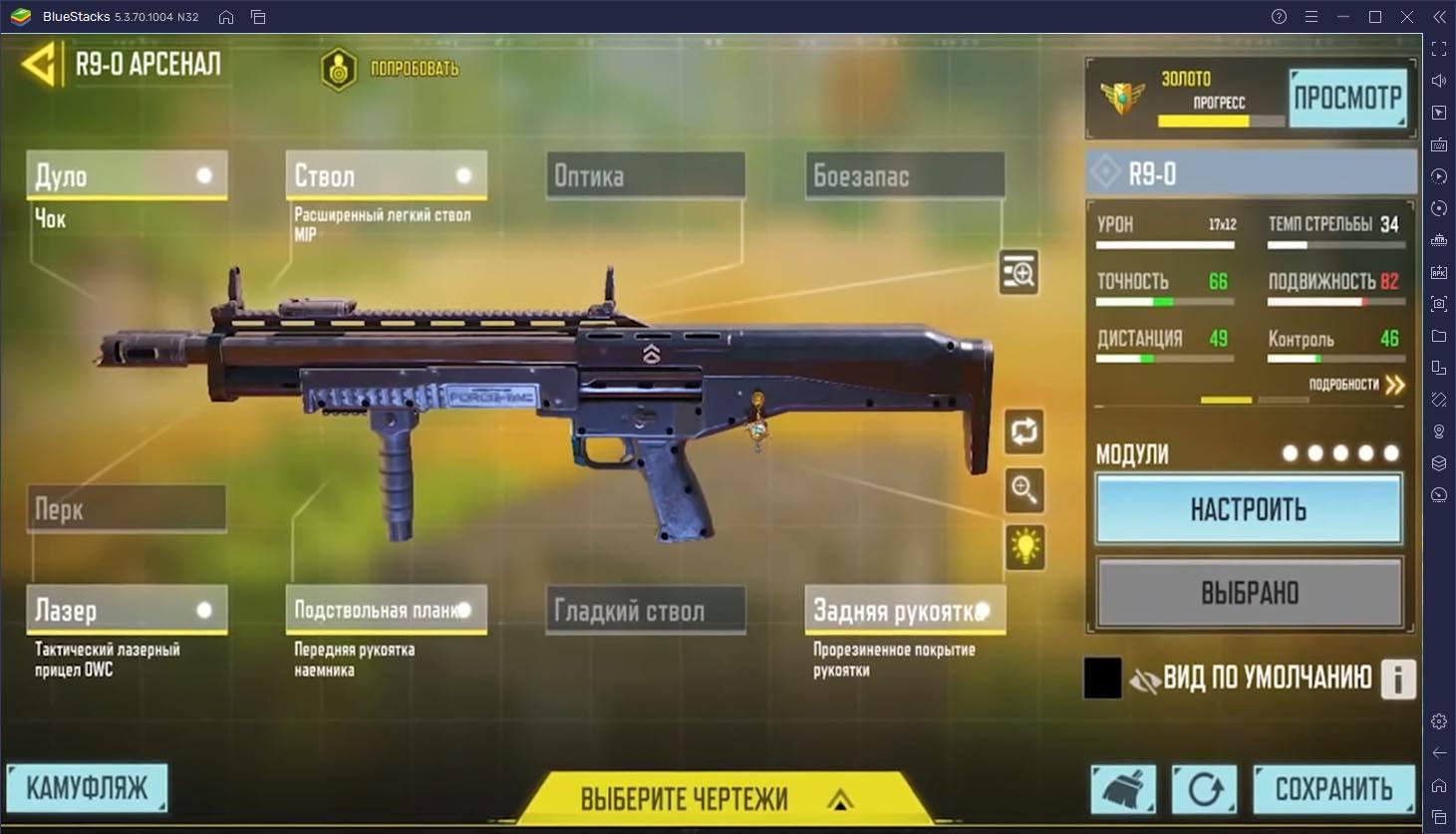 Дробовик R9-0 в Call of Duty: Mobile. Какие улучшения установить