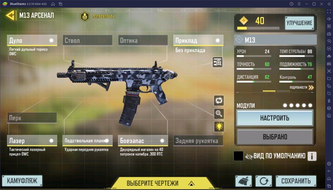 Штурмовая винтовка M13 в Call of Duty: Mobile. Какие улучшения установить