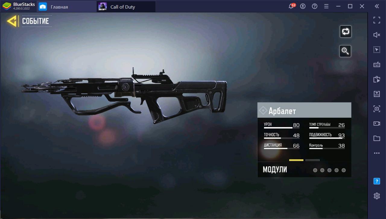 Арбалет в Call of Duty: Mobile. Как получить и чем оборудовать