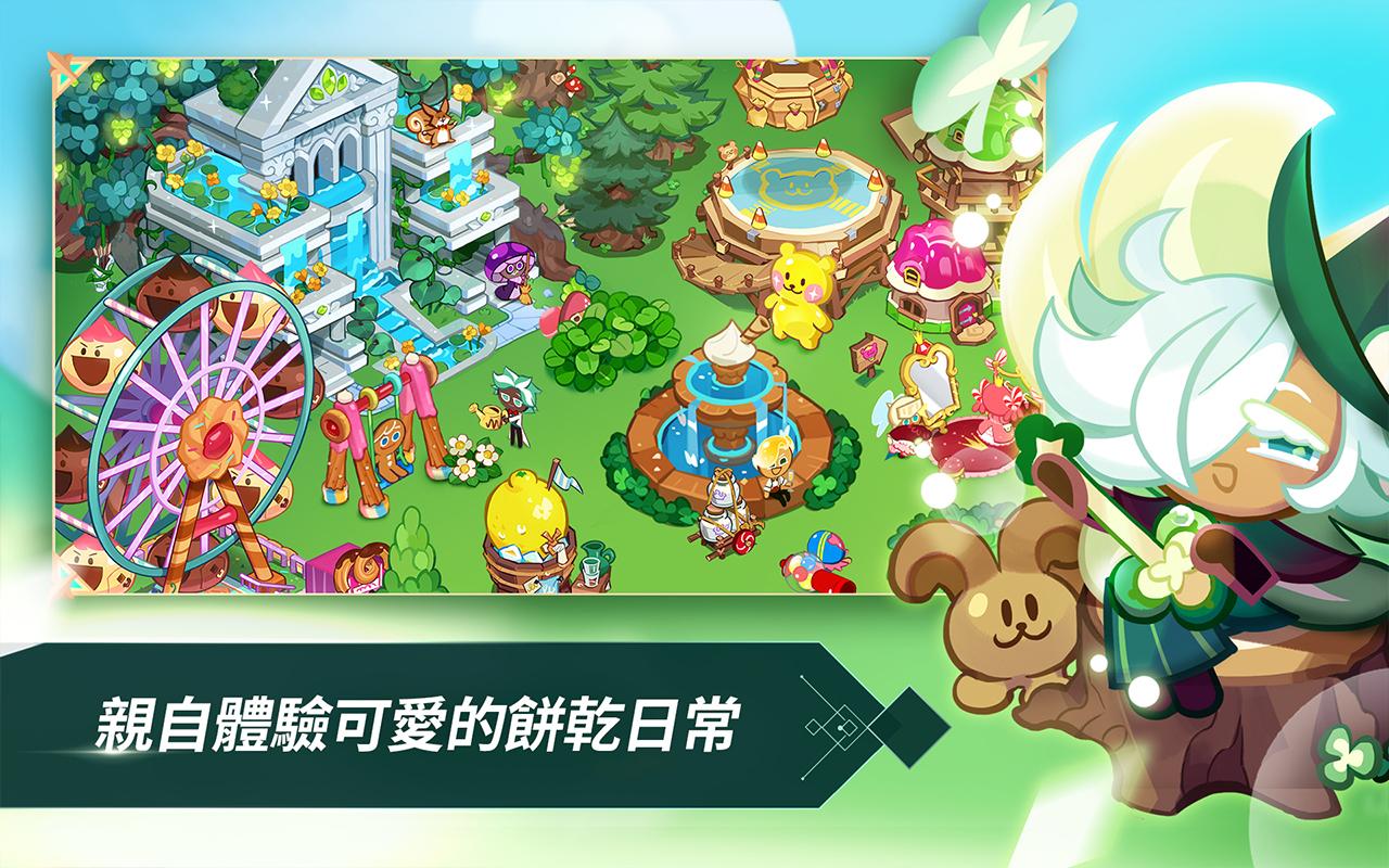 《薑餅人王國》帶你一起尋找英雄餅乾RPG戰隊 12月13日正式上線!