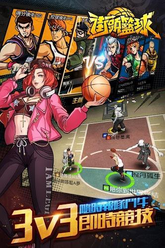 暢玩 街頭籃球-正版授權 百萬玩家即時競技 PC版 6
