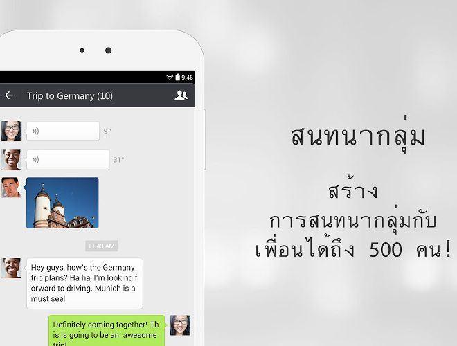เล่น WeChat on PC 13