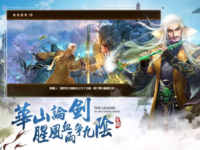 暢玩 射鵰英雄傳 PC版 5
