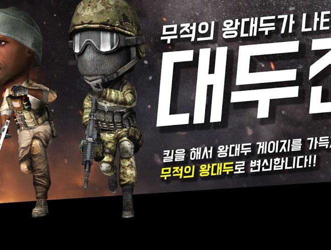 즐겨보세요 Special Soldier on PC 8