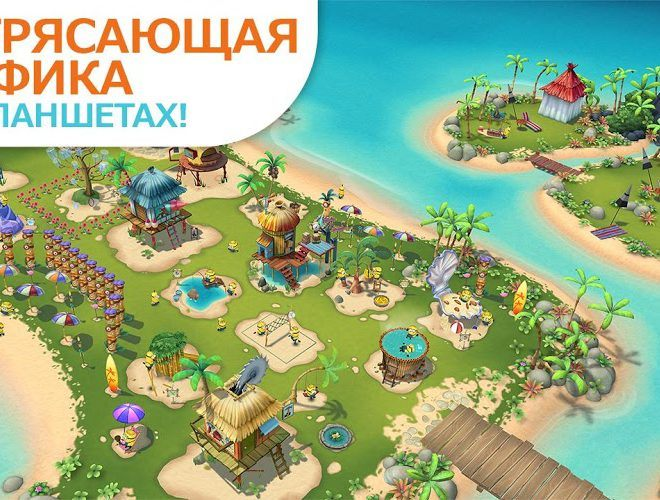 Играй Minions Paradise on pc 8