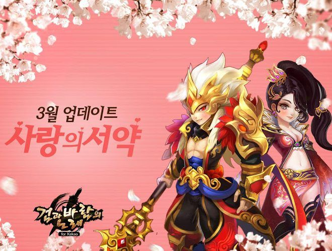 즐겨보세요 Song of the Sword and Wind for Kakao on PC 9