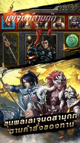 เล่น Dynasty Heroes เลเจ้นด์สามก๊ก on PC 19
