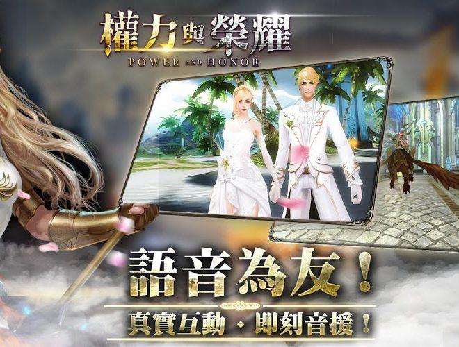 暢玩 權力與榮耀-多國紛爭MMO PC版 19