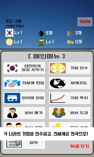 즐겨보세요 한국키우기 on PC 7