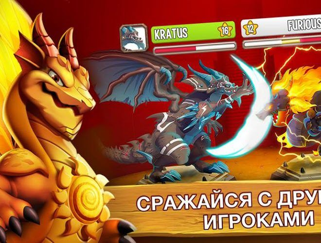 Играй Dragon City on pc 17