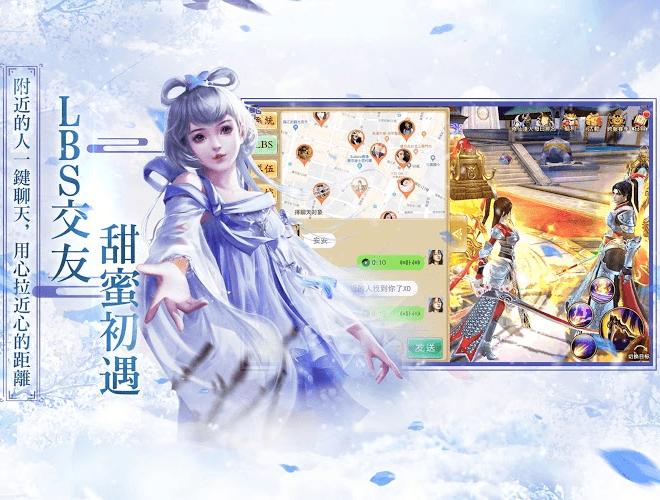 暢玩 擇仙記-真人頭像社交手遊 PC版 11