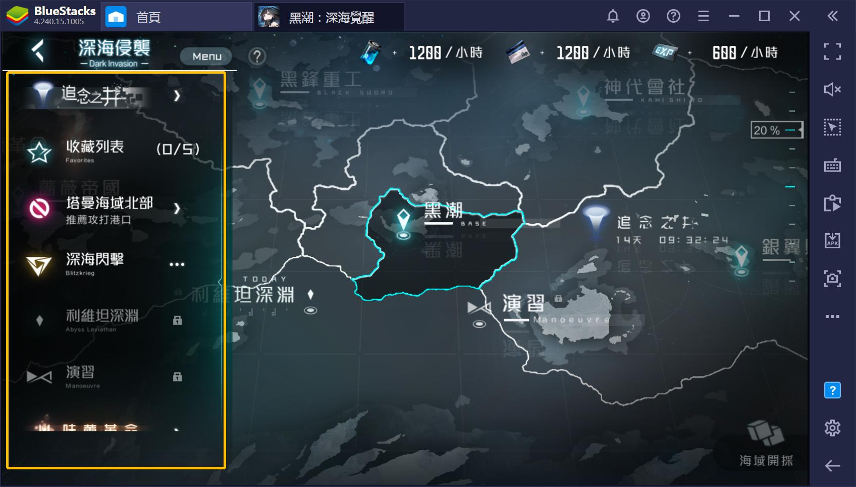 使用BlueStacks在PC上遊玩放置遊戲《黑潮:深海覺醒》