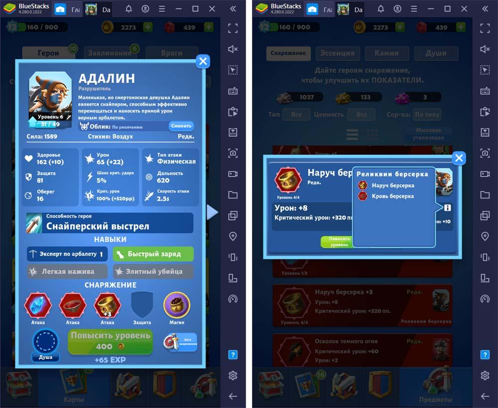 Гайд по снаряжению в Darkfire Heroes: где взять, как улучшить и к каким героям применить