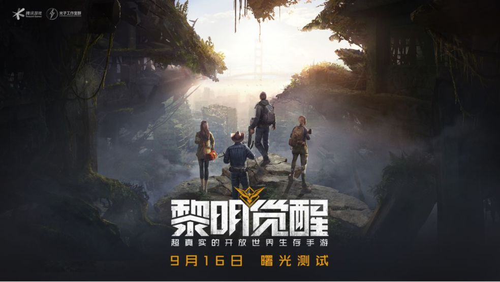 Dawn Awakening – Tencent's Upcoming Open-World Survival Game Enters CBT in China in September