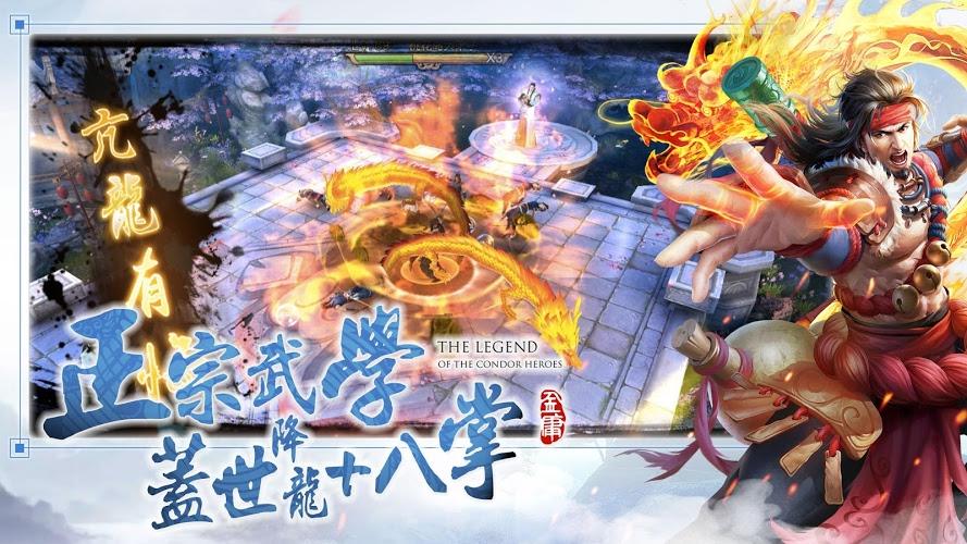 暢玩 射鵰英雄傳 PC版 9