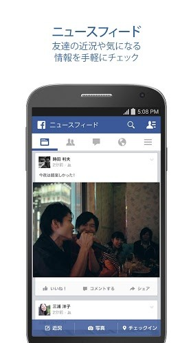 プレーする Facebook Android App on pc 3