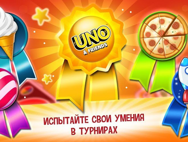 Играй Uno & Friends На ПК 12