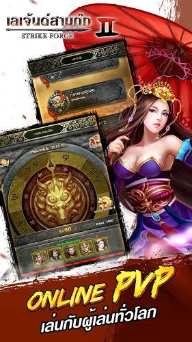 เล่น Dynasty Heroes เลเจ้นด์สามก๊ก on PC 10