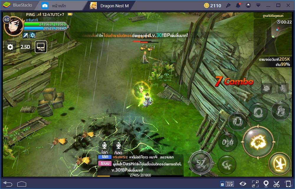 Dragon Nest M: เรียนรู้วิธีการรอบสังหารเป้าหมาย ในสไตล์นักฆ่า Assassin