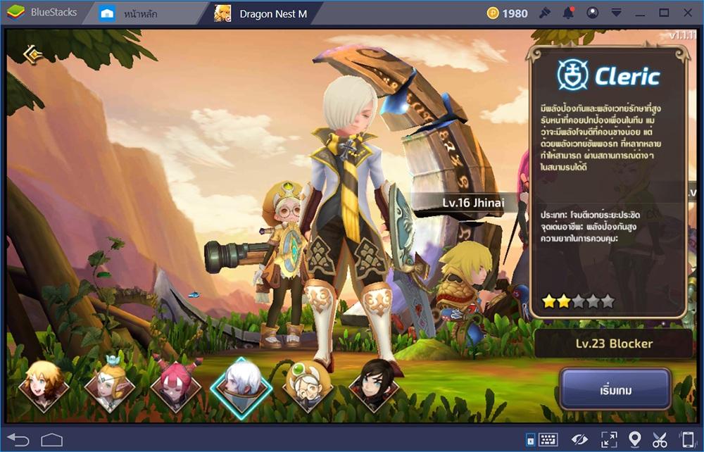 Dragon Nest M: สอนเล่น Cleric พ่อพระแห่งสนามรบ จะบุกก็ทำได้ จะรับก็ได้ผลดี