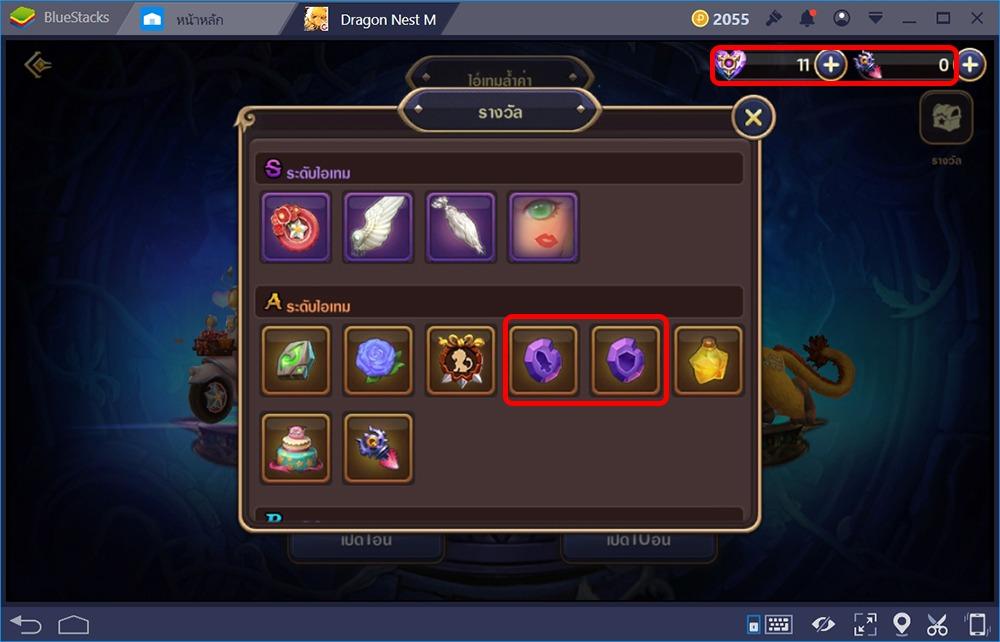 Dragon Nest M เสริมเกราะให้แกร่ง เสริมความแรงให้ตัวละคร ด้วยระบบตีบวกไอเทม