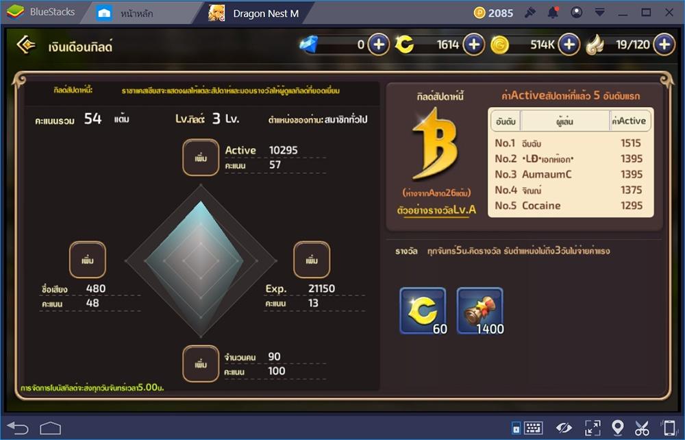 Dragon Nest M ระบบ Guild System ชุมชนแห่งผู้กล้า ช่วยเหลือและร่วมฟันฝ่าให้ได้มาซึ่งของรางวัล