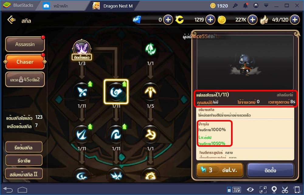 Dragon Nest M: เรียนรู้เกี่ยวกับ Skill System ปรับเปลี่ยนสไตล์การอัพสกิล เลือกเส้นทางได้ง่ายๆ ได้ดั่งใจต้องการ