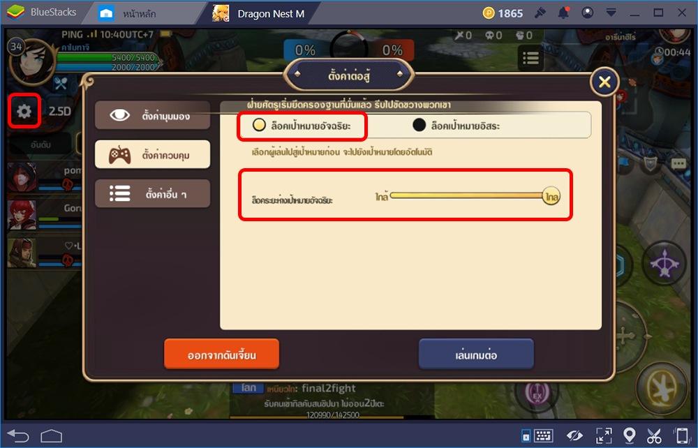 สอนวิธีเล่น Dragon Nest M ได้ง่ายขึ้น ด้วยการเซ็ตค่าพื้นฐานต่างๆ ในโปรแกรม BlueStacks