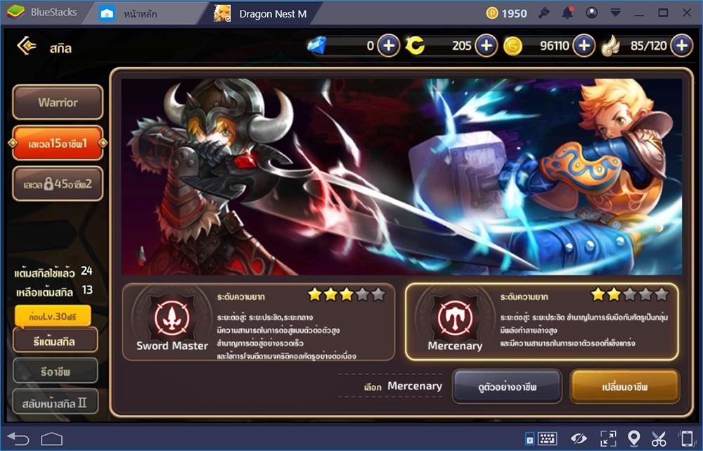 Dragon Nest M : เล่นง่ายๆ สไตล์ Warrior จัดสกิลอย่างไรให้แกร่งพร้อมลุย