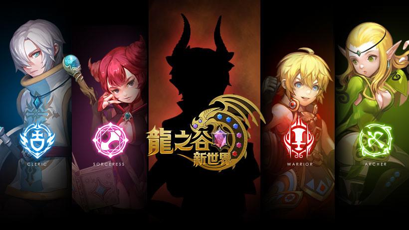 MMOARPG《龍之谷:新世界》全新劇情 神秘職業 即將傾情上線