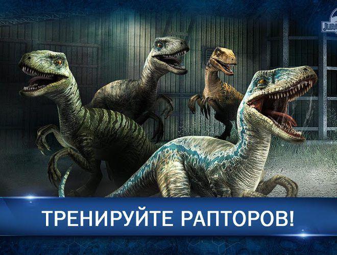 Играй Jurassic World: The Game На ПК 8