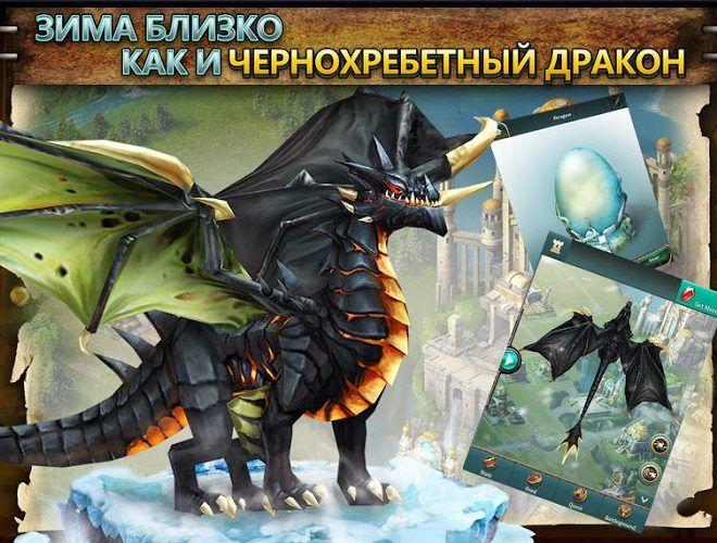 Играй Dragons of Atlantis:наследники На ПК 14