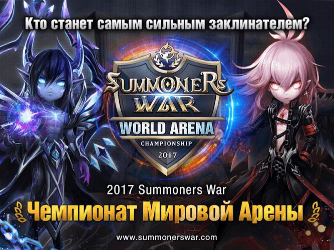 Играй Summoners War Sky Arena На ПК 3