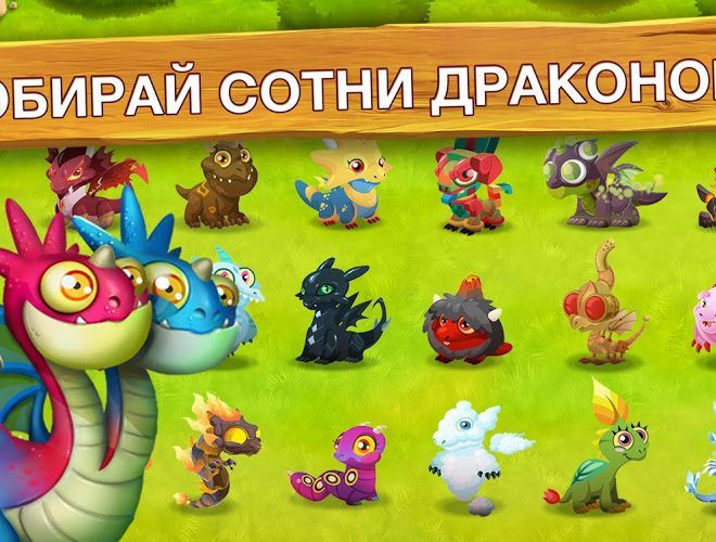 Играй Dragon City on pc 10
