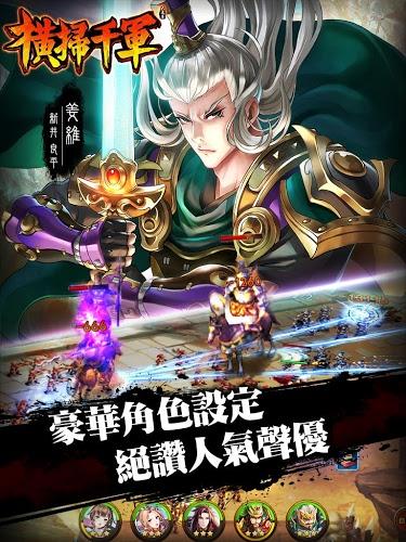 暢玩 橫掃千軍 PC版 14