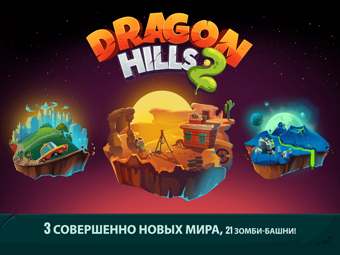 Играй Dragon Hills 2 На ПК 10