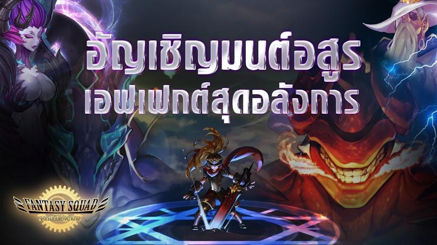 เล่น Fantasy Squad on PC 6
