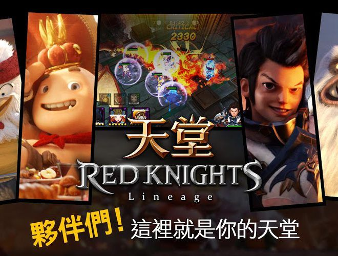 暢玩 Lineage Red Knights PC版 3