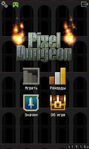 Играй Pixel Dungeon На ПК 2