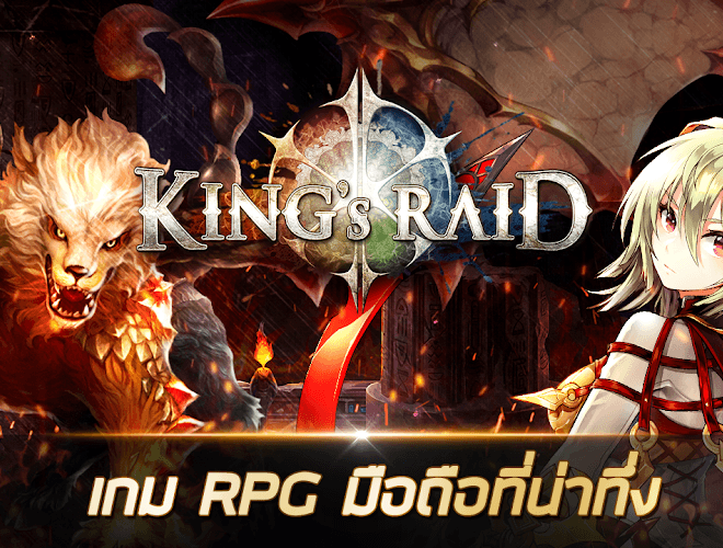 เล่น King's Raid on PC 4