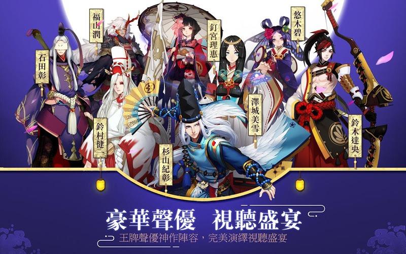 暢玩 陰陽師Onmyoji – 和風幻想RPG PC版 7